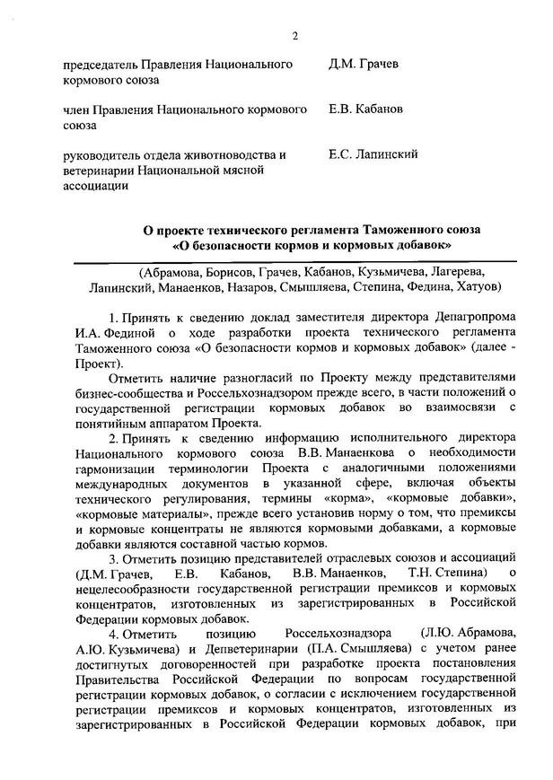 Протокол совещания у первого заместителя Министра сельского хозяйства России Д.Х.Хатуова